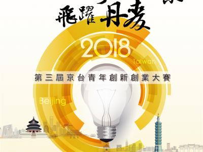 2018 BTSC第三屆京台青年創新創業大賽