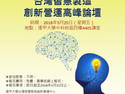 產業創新前進「5/25台灣智慧製造創新營運高峰論壇」